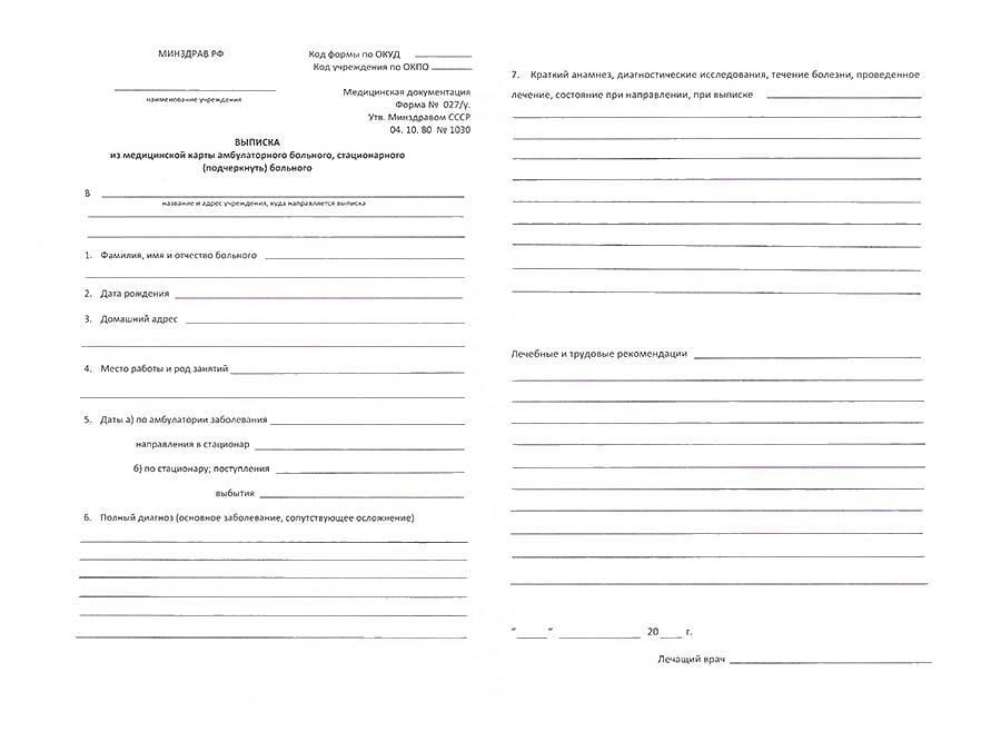 Выписка из истории болезни Щёлковский проезд анализ мочи на метаболиты катехоламинов подготовка